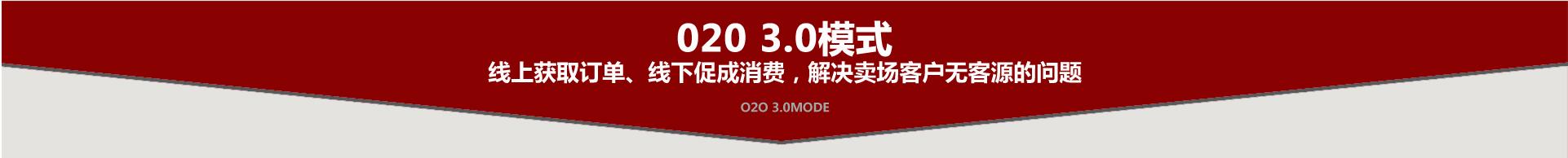 亚博app地址亚博体育苹果官方下载020模式线上获取订单,线下成交解决客户卖场无客源问题
