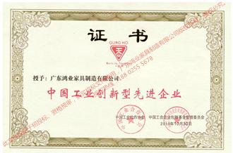 「亚博app地址亚博体育苹果官方下载荣誉」中国工业创新型先进企业