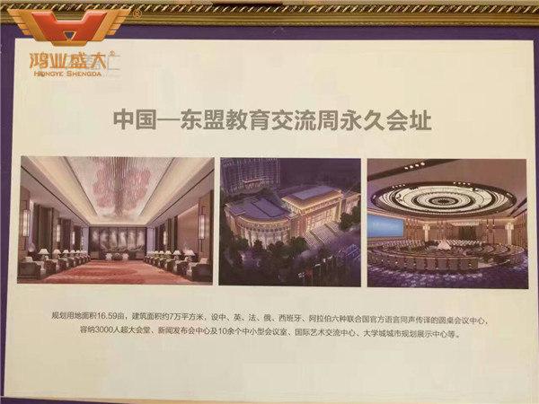中國—東盟教育交流論壇會址家具規模