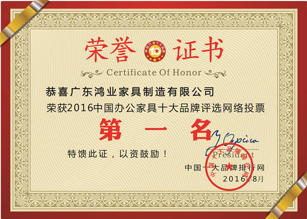 2016中国办公家具十大品牌第一名证书