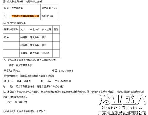湖南湘乡市第四中学亚博app地址亚博体育苹果官方下载中标公告
