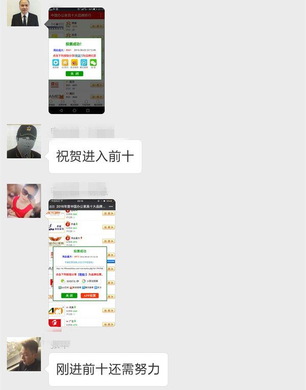 江总鼓励鸿业员工继续努力投票成为18新利体育app家具十大品牌