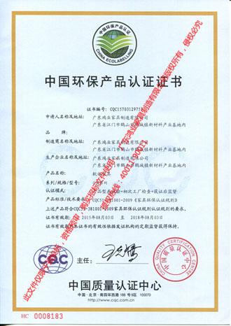 环保办公家具资质证书