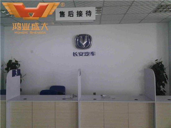 重庆长安汽车售后服务部18新利体育app桌椅