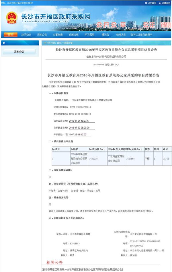 长沙市开福区教育局2016年开福区教育系统bob电竞下载官网家具采购中标公告