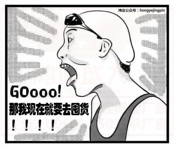鸿业盛大使出洪荒之力漫画3