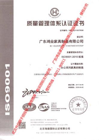质量管理体系认证证书ISO9001:2015标准