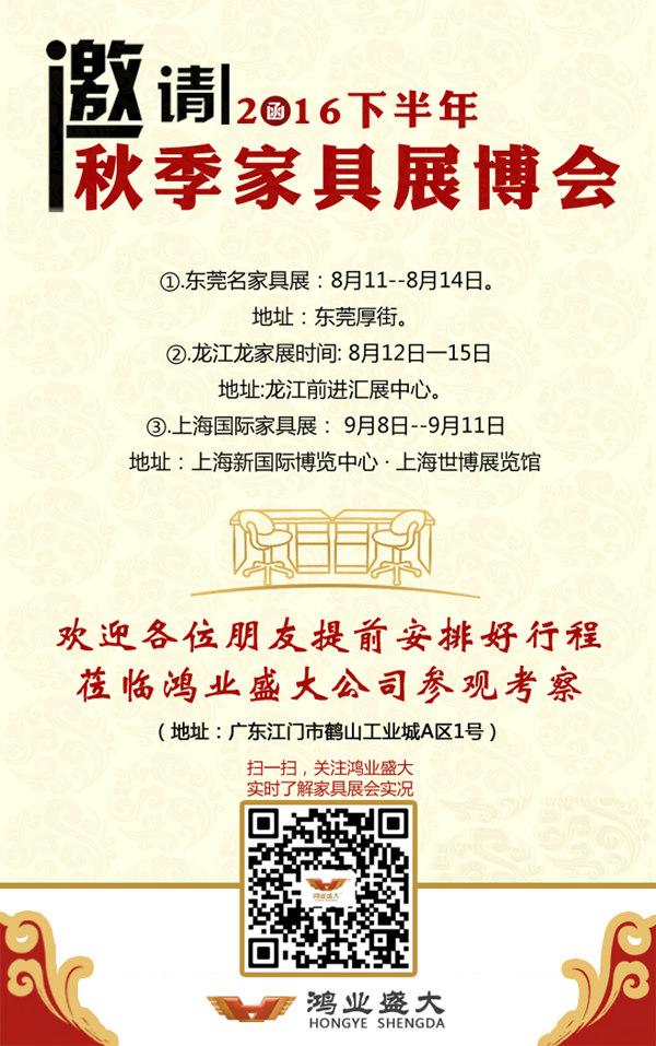 咨詢頁面客服進行上海家博會參觀鴻業家具工程預約