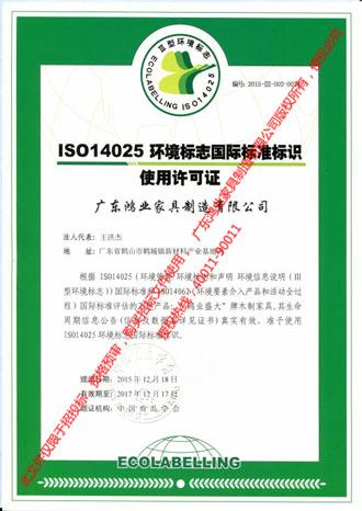 ISO14025环境标志国际标准标识