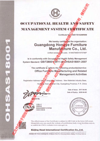 OHSAS18001职业健康安全管理体系认证证书 英文版