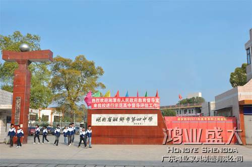 亚博app地址亚博体育苹果官方下载中标湘乡市第四中学