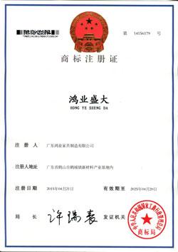 nba直播在线直播黑白体育盛大商标注册证书