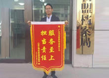 锡林郭勒盟档案局赠予亚博app地址亚博体育苹果官方下载锦旗
