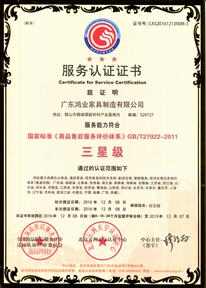 商品售后服务体系认证证书