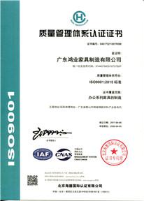国际质量管理体系证书ISO9001