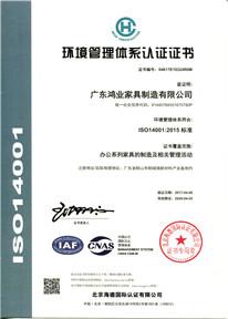 环境管理体系认证证书ISO14001