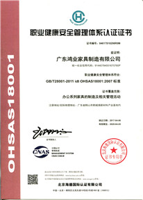职业健康安全管理体系OHSAS18001