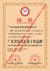 广东省亚博体育苹果官方下载行业十佳品牌