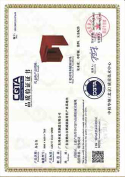 亚博足彩app苹果版台CQTA品质认证证书