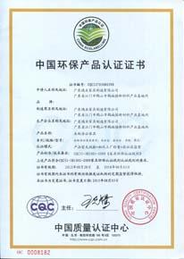 中国环保产品CQC认证