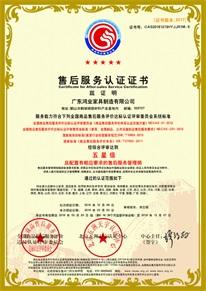 商品售后服务体系五星级认证证书