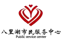 江西九江八里湖市民服务中心亚博足彩app苹果版亚博体育苹果官方下载采购项目亚博app地址1162中标