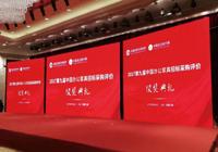 2018政府采购亚博足彩app苹果版亚博体育苹果官方下载十大品牌评选有哪些标准