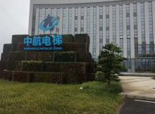 贵州亚博足彩app苹果版亚博体育苹果官方下载一站式采购案例-中航电梯公司