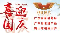 【放假通知】亚博app地址亚博体育苹果官方下载2018国庆节休息安排