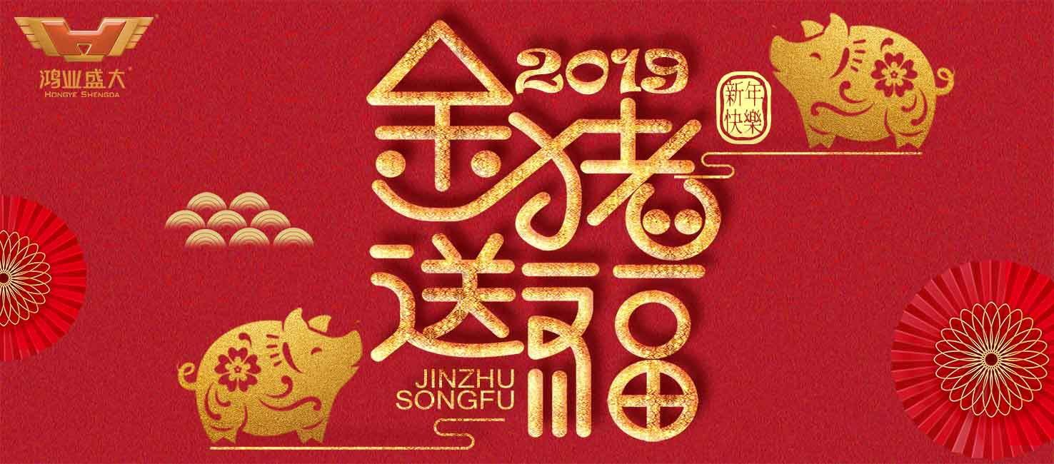 【春节放假通知】2019年亚博app地址亚博体育苹果官方下载集团春节休息安排