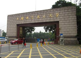 中国科学技术大学亚博足彩app苹果版亚博体育苹果官方下载配套方案