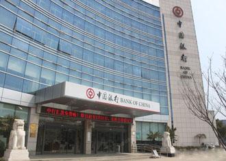 中国银行南京江宁支行亚博足彩app苹果版亚博体育苹果官方下载配套方案