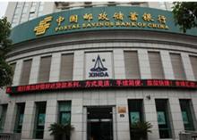 中国邮政储蓄银行安徽分行亚博足彩app苹果版亚博体育苹果官方下载配套解决方案