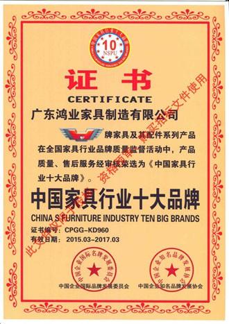 中国家具行业十大品牌