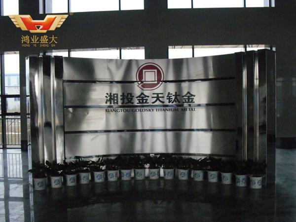 湘投金天鈦金屬公司前臺配套方案