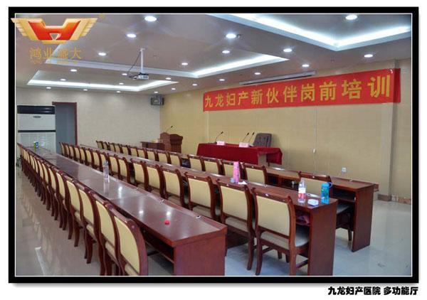 徐州市九龙妇产科医院会议厅会议室配套方案
