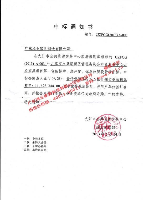 九江市八里湖新区管理委员会市民服务中心办公家具采购中标标书