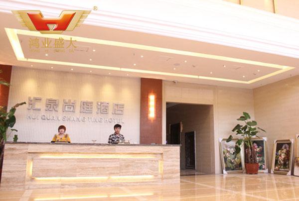 汇泉尚庭酒店前台配套方案